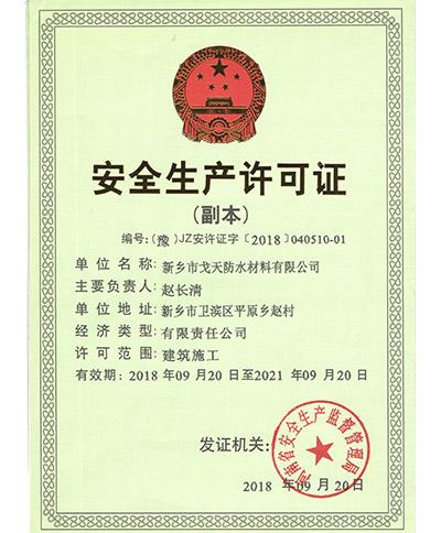 戈天防水-安全生产许可证