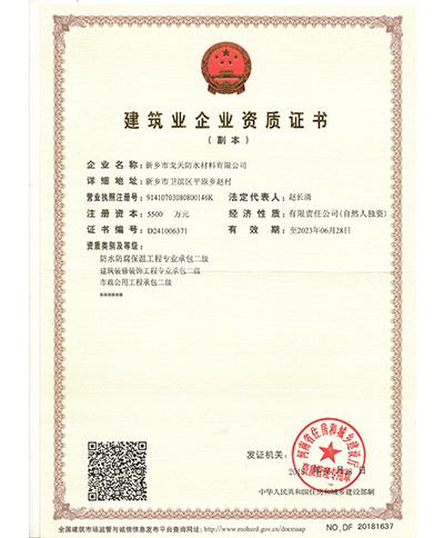 戈天防水-建筑企业资质证书