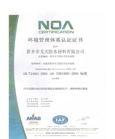 戈天防水-ISO14001环境管理体系认证