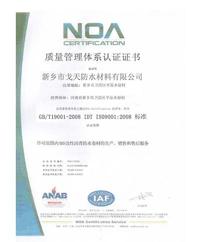 戈天防水-ISO9001质量管理体系认证