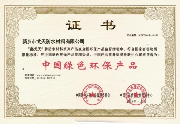 戈天防水-防水绿色环保产品证书