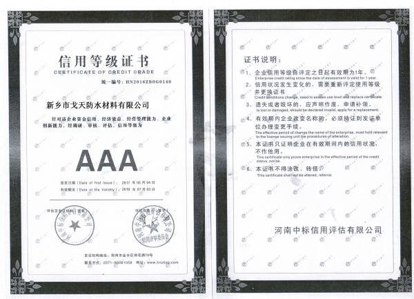戈天防水-AAA信用证书