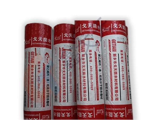 聚乙丙烯防水卷材