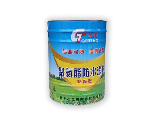 环保聚氨酯防水涂料